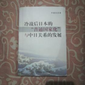 """冷战后日本的""""普通国家化""""与中日关系的发展"""