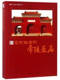 9787514364606-hs-中国文化大博览丛书:空前绝后的帝陵臣庙