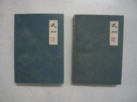 扬州评话水浒:武松【上下】1984年一版一印,内页无涂画