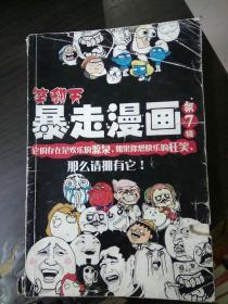 笑翻天 暴走漫画 第七辑