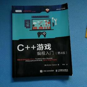 C++游戏编程入门(第4版)