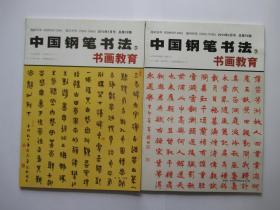 中国钢笔书法 下 书画教育 2013年1、2月号