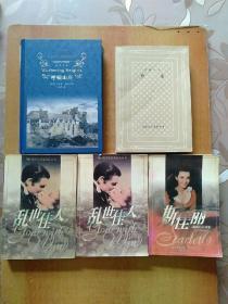 5册合售:乱世佳人(上下册)、斯佳丽(乱世佳人续集)、呼啸山庄、莱蒙托夫诗选