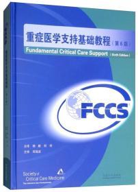 正版】重症医学支持(FCCS)基础教程
