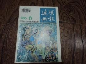 连环画报 【1995年第6期】