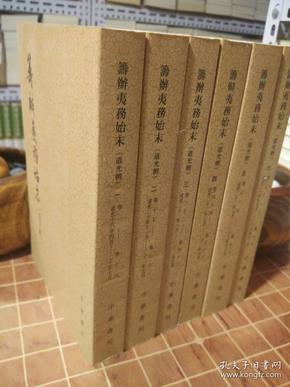 筹办夷务始末 道光朝 全6册 平 装 一版二印