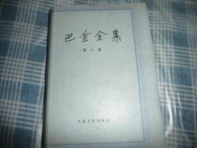 巴金全集8   第八卷   精装   人民文学出版社