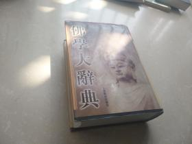 佛学大辞典(上册)