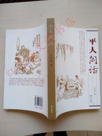 平人闲话(散文书话集,王学泰先生 退休后写的一些文字··)