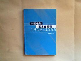 中国电影艺术史教程 1949-1999