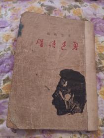 鲁迅语录(一九四零年初版)宋云彬