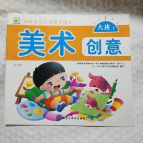 美术创意   大班///下册///新概念幼儿园教育读本
