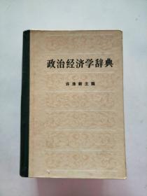 政治经济学辞典   上.中.下三卷