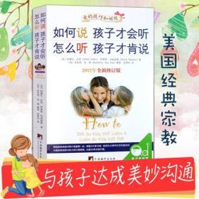 如何说孩子才会听,怎么听孩子才肯说  如何说孩子才会听怎么听孩子才肯说 如何教育孩才能听才能学 正面管家庭教育儿书籍父母必读畅销书 儿童宝宝亲子教育宝典育儿百科