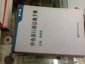 中央银行新法规手册修订版
