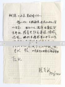 著名画家、原桂林美协主席、桂林文联副主席 陈更新 1980年致何-溶、丁-永-道、夏-硕-琦毛笔信札一通一页 (希望其儿子能足够在学习和学校生活方面得到帮助)HXTX106548