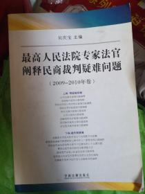 最高人民法院专家法官阐释民商裁判疑难问题(2009-2010年卷)