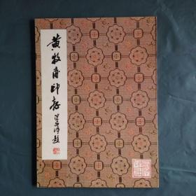 黄牧甫印谱   (16开  一版二印   私藏 品好)