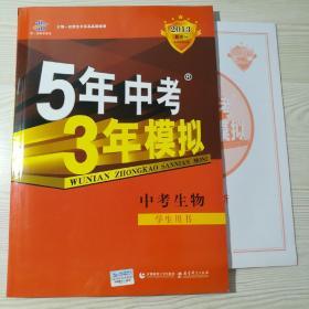 曲一线科学备考·5年中考3年模拟:生物(学生用书)(2010新课标)