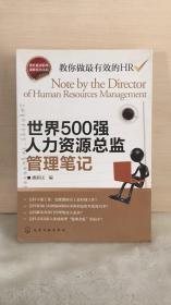 世界500强人力资源总监管理笔记:HR眼中的真实职场 教你洞悉职场智慧