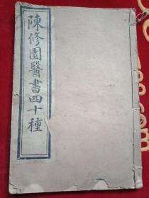 陈修园医书四十种《伤寒医诀串解》1册1卷至6卷