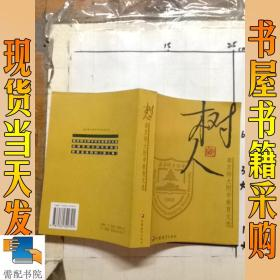 树人:南京师大年夜附中教导文选