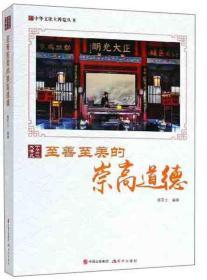 中华文化大博览丛书:至善至美的崇高道德