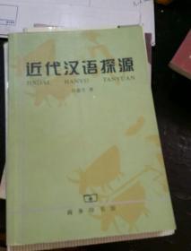 近代汉语探源