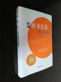 新编政务信息写作全书(办公室写作与工作实务丛书)