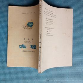 全日制十年制学校初中课本(试用本) 数学 第四册