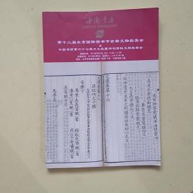 第十二届北京国际图书节古籍文物拍卖会暨中国书店第六十七期大众收藏书刊资料拍卖会图录