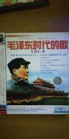 毛泽东时代的歌VCD光盘二张
