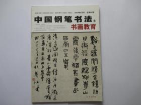 中国钢笔书法 下 书画教育 2010年9月号