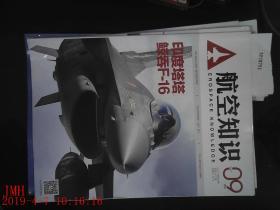 航空知识 2014.9-10