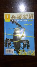 兵器知识1995年1-6期全年(双月刊),实物拍摄J