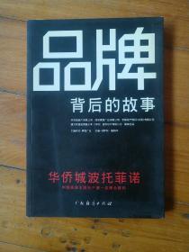 品牌背后的故事:华侨城波托菲诺 中国旅游主题地产第一品牌全解码