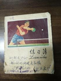 练习册6(六七十年代)1969年账本!