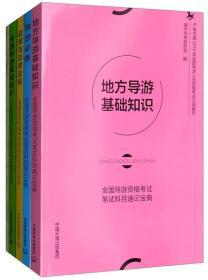 全国导游资格考试笔试科目速记宝典(全四册)