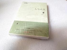 阅世录系列图书:人与自然(半开封)