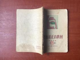 普通话正音教材(58年版 )