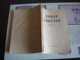 论中国古典小说的艺术形象