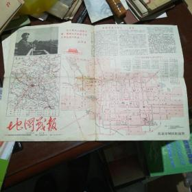 地图战报1967年7月出版第三期【有毛主席照片和毛主席语录】8开大双面地图