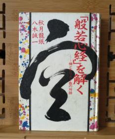 日文原版  「般若心経」を解く(店内千余种低价日文原版书)