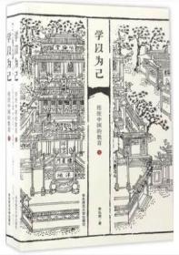 学以为己:传统中国的教育