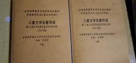 儿童文学名著导读:2002年版(上下册)