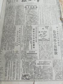 长山列岛解放。甘肃解放洮沙县,《群力报》