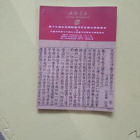 第十三届北京国际图书节古籍文物拍卖会暨中国书店第七十期大众收藏书刊资料拍卖会图录