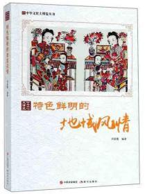 特色鲜明的地域风情 周丽霞现代出版社 9787514365566