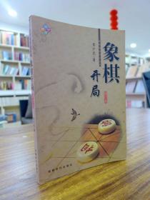 象棋开局(增订本)—黄少龙著