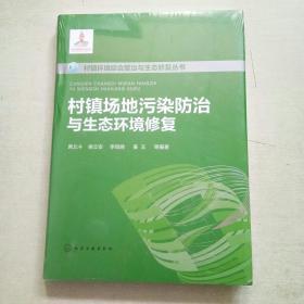 村镇环境综合整治与生态修复丛书--村镇场地污染防治与生态环境修复【未拆封】